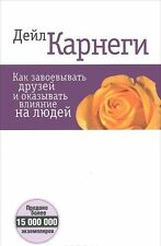 Dale Carnegie How to Win Friends & Influence People Russian Карнеги Psychology