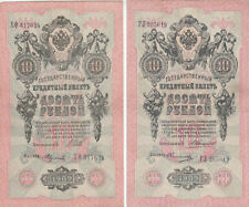 2X10 RUBLES EXTRA FINE CRISPY BANKNOTES FROM RUSSIA 1909 PICK-? DIFFERENT SIGN.