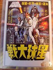 2017 Star Wars 40th Anniversary #102 Hong Kong Star Wars Poster (Style C) Art