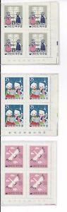 Korea- Stamp, Block of 4, 1959 3rd Christmas & New Year, 명판