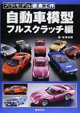 How to Make Car Model Scratch Building book Ferrari 400i Tvr jidousya McLaren