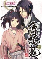 Hakuouki Novel 4 2011 Japan Book B's-LOG Bunko