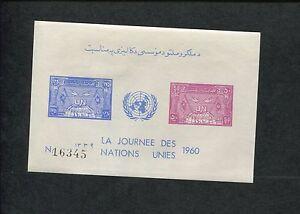 Lot of 2 Afghanistan Souvenir Stamp Sheets #476-477 United Nations Globe & Flag