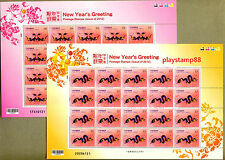 Taiwan 2012 2013 China Lunar New Year of Snake Full Sheet