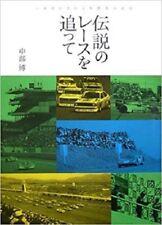 Chasing the legend of race / Densetsu no rēsu o otte / Hiroshi Nakabe 2007 Book
