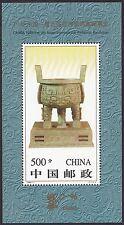 China Stamp 1996-11M 9th Asian Int'l Philatelic Exhibition (per) 宝鼎有齿 S/S MNH