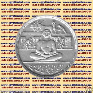 """1979 Egypt Egipto Египет Ägypten Silver Coins """" Egyptian Real estate Bank """" ,1 P"""