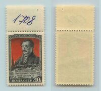 Russia USSR 1952 SC 1708 MNH . f9138