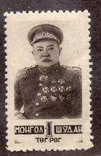 Mongolia, 1945, Sc. #83, Marshal Kharloin Choibai, MLH, cat. $ 60.00+. L1200