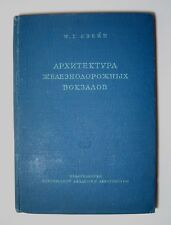 1938 USSR Book Soviet Architecture of Railroad Stations