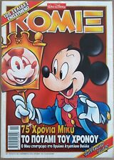 Greek Comics Walt Disney Komix ΚΟΜΙΞ 185 (2003)