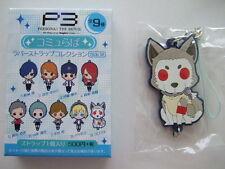Koromaru Rubber Strap Key Chain Anime Persona 3 The Movie #2 SideM P3 MOVIC