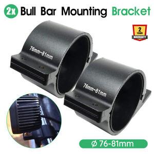 76-81mm 3inch Bull Bar Mounting Bracket Clamp For LED Spot light Bar 4x4 Black