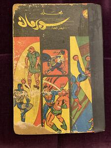 Superman Original album #7 Arabic comics 1965 مجلد كومكس سوبرمان