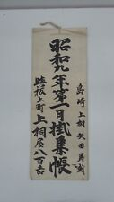 Official Website Old Japanese Hand Written Ww2 Era Note Book Hand Made Parchment Cover Rice Paper Other Asian Antiques