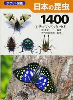 1400 insects of Japan #1 Field guide Book Butterfly Grasshopper Cicada FS NEW