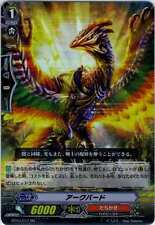 Cardfight Vanguard TGC Japanese BT03/017 RR Archbird