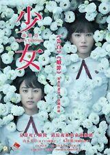 "Yamamoto Mizuki ""Night's Tightrope"" Honda Tsubasa Japan Mystery Region 3 DVD"