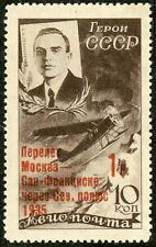 Russia Sc#C68 Mi#527 var shortened stem in letter P in ПЕРЕЛЕТ & ФPAH... signed