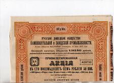 VIEUX PAPIERS - ACTION RUSSE 187,5 ROUBLES - INDUSTRIE HOUILLERE DONETZ