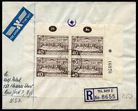 ISRAEL TEL AVIV  SCOTT#44 PLATE BLOCK REGISTERED FIRST DAY COVER TO NEW YORK