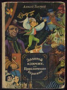 8-PINOCCHIO АлексейТолстойЗОЛОТОЙКЛЮЧИКПриключенияБуратино КИЕВ 1986 .