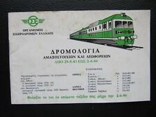 OSE Greek Hellenic railways public timetable 29/5/1983-2/6/1984 pages 26 Greece