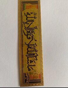 Islamic Muslim Vinyl/sticker Of Mashallah Small