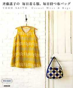 Making and Styling Book Comfortable Clothes - Japanese Craft Book