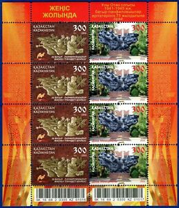 2016. Kazakhstan. WW2.The Battle of Moscow. Joint issue with Russia. Sheet. MNH