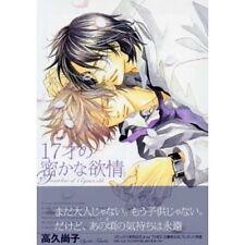 17 Sai No Hisoka Na Yokujou Popular Edition Yaoi Japanese Takaku Shouko