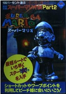 Used Super Mario 64 <part2> Game Guide Art Book