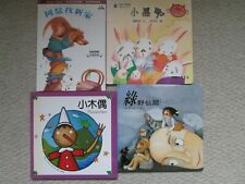 CHINESE CHILDRENS HC PICTURE BOOKS LOT 4~