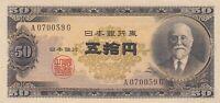 Japan banknote 50 yen (1951) B353 P-88   UNC-