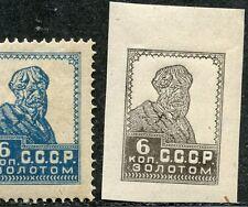 Russia. Sc. 281 proof. CK. 44 PA. Typogr., imperf., no water. MNHOG. CV $350+