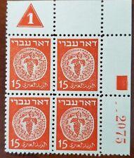 ISRAEL 1948 DOAR IVRI #4 PLATE BLOCK OF 4 #2075 Mint NH Group 96 - Bale 30.00