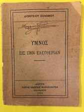 1923 GREECE BOOK DIONYSIOS SOLOMOS HYMN TO LIBERTY PRINTED IN ALEXANDRIA EGYPT