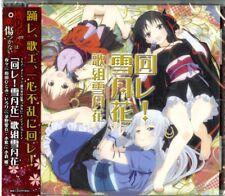 UTAGUMI SETSUGEKKA-MACHINE DOLL WA KIZUTSUKANAI (ANIME) OUTRO THEME-JAPAN CD C15
