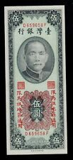 New listing Taiwan 5 Yuan 1955 Matsu Branch Pick # R121 Unc.