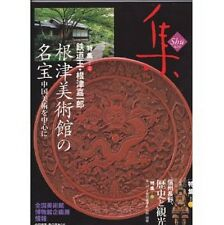 Shu - Antique Masterpieces Book #46 Japanese Antique Collection Book