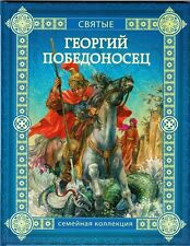 Russian Book about Saint George in Eastern Orthodox Church