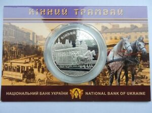 2016 #08b Ukraine Coin 5 UAH HORSE-DRAWN TRAM Booklet