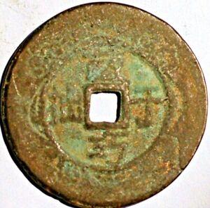 China Ancient Bronze coin Tian Zi Men Sheng  N272