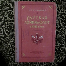 1958 Русская Армия и Флот XVIII в.; 18th c. RUSSIA Army & Navy- RUSSIAN military