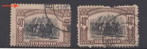 ROMANIA STAMPS 1906 CAROL I INDEPENDENCE WAR ERROR USED ROYAL POST 2