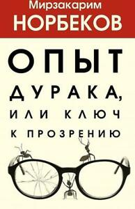 Opyt duraka, ili Kljuch k prozreniju ~ M. S. Norbekov ~  9785171349684