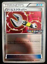 JAPANESE POKEMON CARD BW - TOOL SCRAPPER 139/BW-P PROMO HOLO REVERSE - NM/M