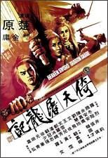 KUNG FU CULT MASTER Movie POSTER 11x17 Hong Kong