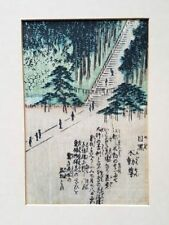 JAPANESE ART PRINTS 10CM X 15CM FUDOSON AT MEGURO BY HIROSHIGE PRINTED IN 1850'S