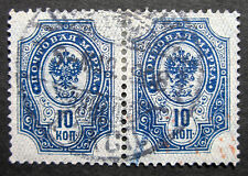 Russia 1904 60a Used 10k Russian Imperial Empire Coat of Arms Pair $35.00!!